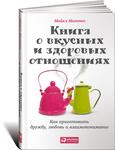 Книга о вкусных и здоровых отношениях. Как приготовить дружбу, любовь и взаимопонимание