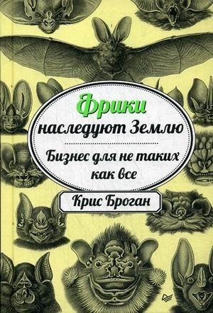 """Купить книгу """"Фрики наследуют Землю. Бизнес для не таких как все"""""""