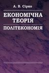 Економічна теорія: Політекономія. Навчальний посібник рекомендовано МОН України