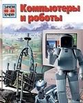 Компьютеры и роботы