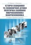 Історія економіки та економічної думки. Політична економія. Мікроекономіка