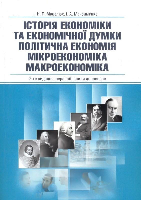 """Купить книгу """"Історія економіки та економічної думки. Політична економія. Мікроекономіка"""""""