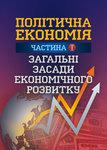 Політична економія. Частина 1. Загальні засади економічного розвитку. Навчальний поcібник - купить и читать книгу