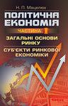 Політична економія. Частина 2. Загальні основи ринку. Суб'єкти ринкової економіки. Навчальний поcібник - купить и читать книгу