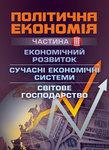 Політична економія. Частина 3. Економічний розвиток. Сучасні економічні системи. Світове господарство. Навчальний поcібник - купить и читать книгу