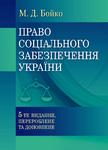 Право соціального забезпечення України