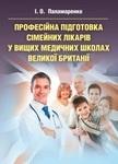 Професійна підготовка сімейних лікарів у вищих медичних школах Великої Британії. Монографія