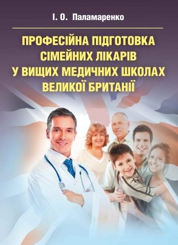 """Купить книгу """"Професійна підготовка сімейних лікарів у вищих медичних школах Великої Британії. Монографія"""""""