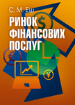 Ринок фінансових послуг. Підручник затверджений МОН України - купить и читать книгу