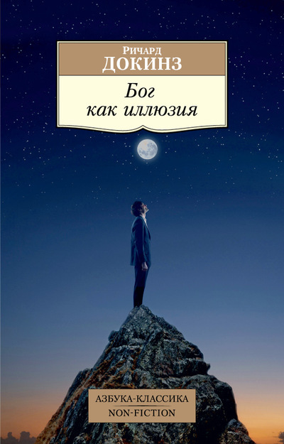"""Купить книгу """"Бог как иллюзия"""""""