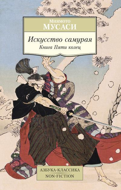 """Купить книгу """"Искусство самурая. Книга Пяти колец"""""""
