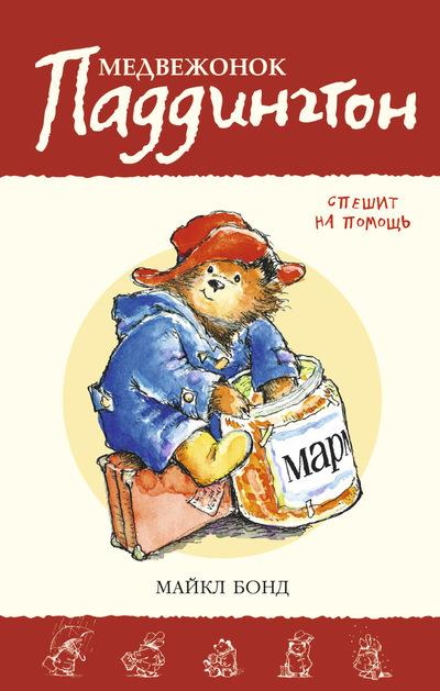 """Купить книгу """"Медвежонок Паддингтон спешит на помощь"""""""