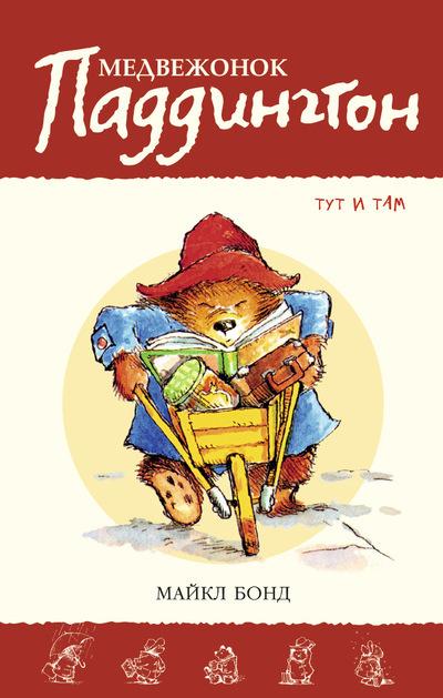 """Купить книгу """"Медвежонок Паддингтон тут и там"""""""