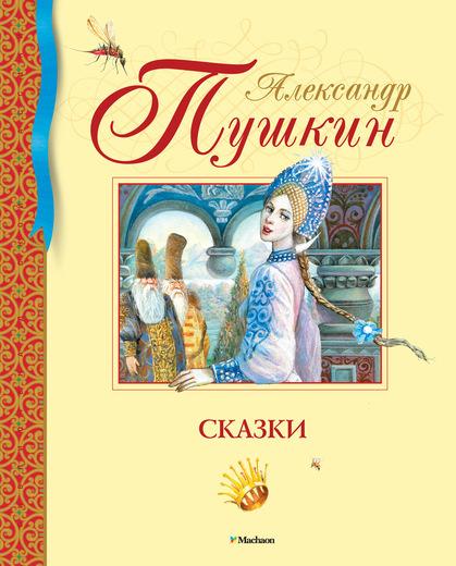 Александр Пушкин. Сказки - купить и читать книгу