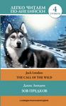 The Call of the Wild / Зов предков. Уровень 4