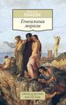"""Фото книги """"Генеалогия морали"""""""