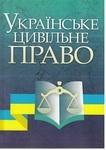 Українське цивільне право. Навчальний посібник
