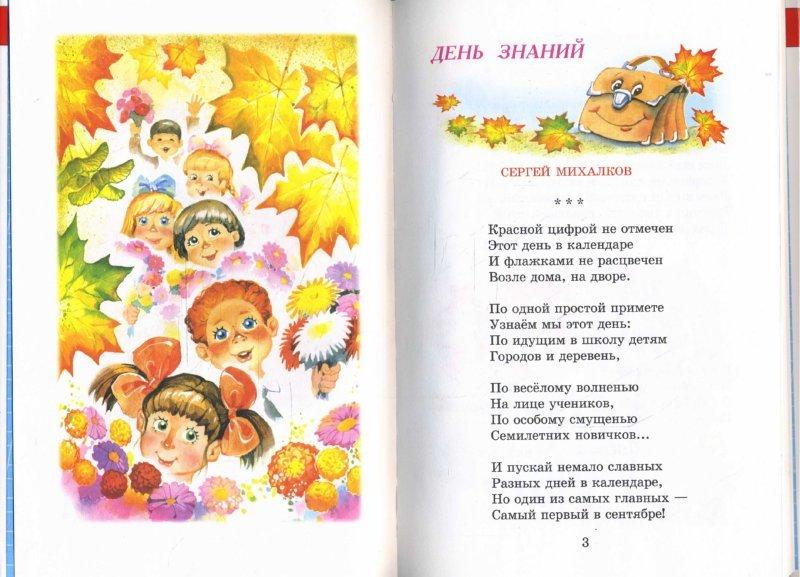 """Купить книгу """"Любимые праздники. Стихи, песни, загадки"""""""