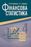 Фінансова статистика. Навчальний посібник рекомендовано МОН України - купить и читать книгу