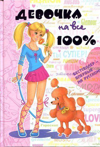 """Купить книгу """"Девочка на все 100%"""""""