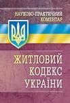 Науково-практичний коментар Житлового кодексу України. 2014 р