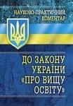 Науково-практичний коментар до Закону України 'Про вищу освіту'