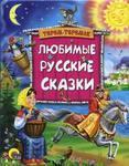 Терем-теремок. Любимые русские сказки