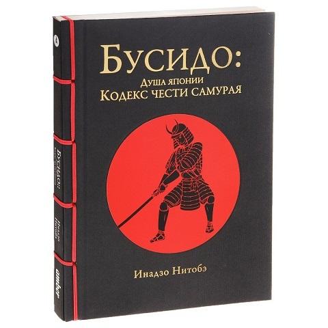 """Купить книгу """"Бусидо. Душа Японии. Кодекс чести Самурая"""""""