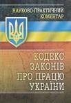 Науково-практичний коментар Кодексу законів про працю України. Станом на 4 березня 2015 р.