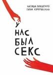 Обложки книг Гарик Корогодский