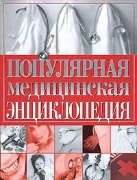"""Купить книгу """"Популярная медицинская энциклопедия"""""""