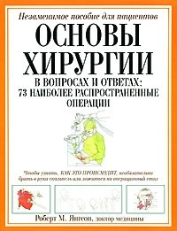"""Купить книгу """"Основы хирургии"""""""
