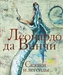 Леонардо да Винчи. Сказки и легенды