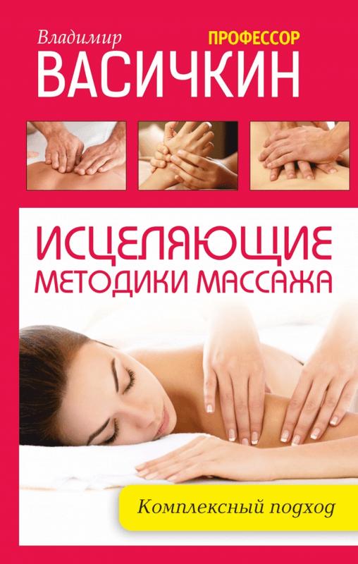"""Купить книгу """"Исцеляющие методики массажа. Комплексный подход"""""""