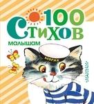 """Обложка книги """"100 стихов малышам"""""""
