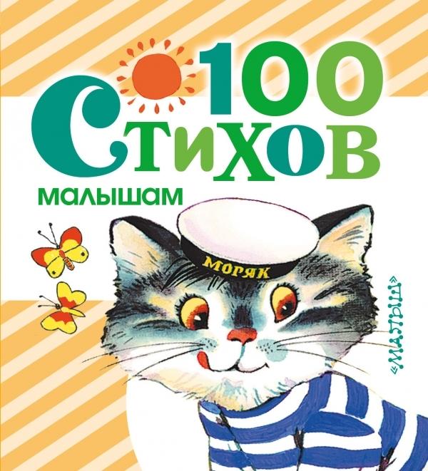 """Купить книгу """"100 стихов малышам"""""""
