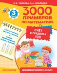 3000 примеров по математике (счёт в пределах 100). 3 класс