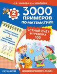 3000 примеров по математике (устный счёт в пределах 100). 2 класс