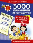 3000 примеров по математике. Устный счет в пределах 20. 1 класс