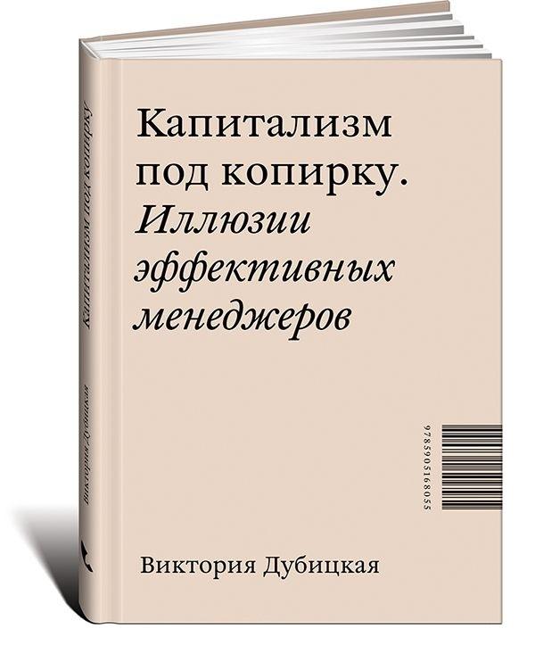 """Купить книгу """"Капитализм под копирку. Иллюзии эффективных менеджеров"""""""