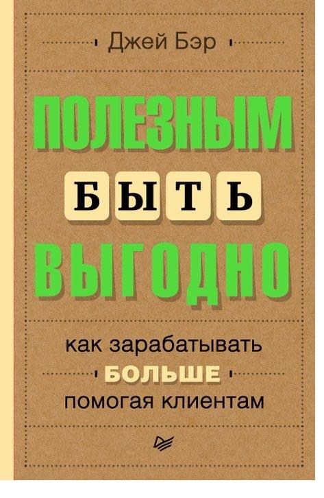 """Купить книгу """"Полезным быть выгодно. Как зарабатывать больше, помогая клиентам"""""""