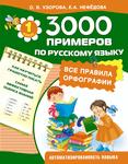 3000 примеров по русскому языку. 1 класс. Все правила орфографии