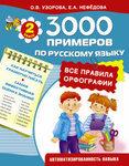 3000 примеров по русскому языку. 2 класс. Все правила орфографии
