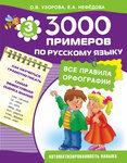 3000 примеров по русскому языку (все правила орфографии). 3 класс