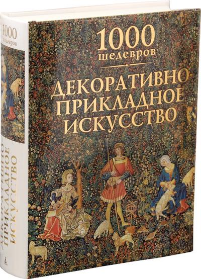 Декоративно-прикладное искусство. 1000 шедевров - купити і читати книгу