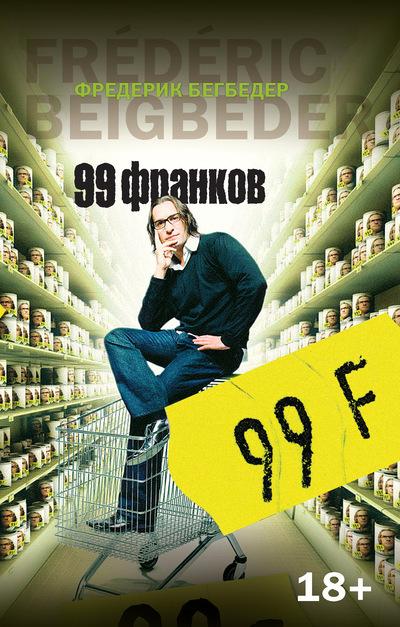 """Купить книгу """"99 франков"""""""