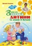 Книга про здоров'я дитини та спокій її батьків. Практичний порадник молодим батькам