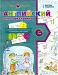 Английский для дошкольников 4-7 лет