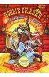 Новые сказки дядюшки Римуса, или Братец Кролик, Братец Лис и все-все-все возвращаются