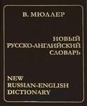 Новый русско-английский словарь / New Russian-English Dictionary